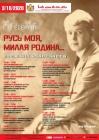 Всероссийский Есенинский праздник поэзии «Русь моя, милая родина…»