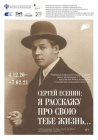 Декабрь: В Южно-Сахалинске откроется выставка «Сергей Есенин: Я расскажу про свою тебе жизнь…»