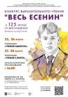 Библиотека № 186 имени С.А. Есенина объявляет Конкурс выразительного чтения «Весь Есенин»