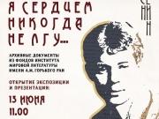 В рамках XXXIII Бальмонтовских чтений пройдёт выставка о Сергее Есенине