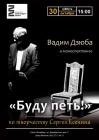 Моноспектакль по творчеству С. Есенина «Буду петь!» в Санкт-Петербурге