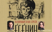 Курян приглашают на концерт «Знакомый ваш Сергей Есенин»