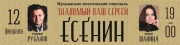 В Курске покажут спектакль «Знакомый ваш Сергей Есенин»
