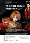 В Библиотеке № 186 имени С.А. Есенина открылась уникальная выставка кукол из частной коллекции Андрея Денникова
