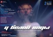 В «Есенин-центре» — спектакль «У Белой воды»