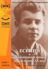 Международная научная конференция «Есенин и литературный процесс первой трети ХХ века»