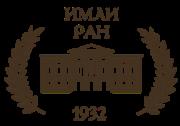 Презентация новых научных изданий ИМЛИ РАН
